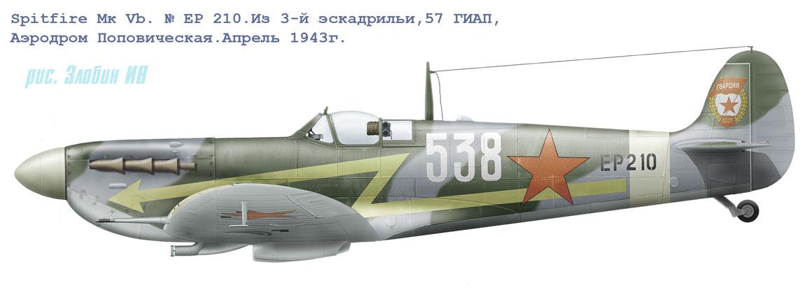 Название: spitfire-ep210-pict.jpg Просмотров: 496  Размер: 91.5 Кб