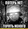 dh-vatnik-raznoe-tymchuk-poter-net-1459897.jpeg