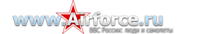 www.Airforce.ru - Powered by vBulletin